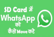 Whatsapp को SD Card में कैसे Move करे
