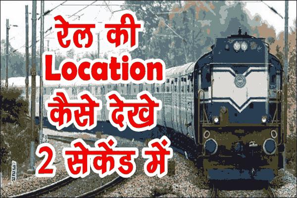 Train की Location कैसे देखे