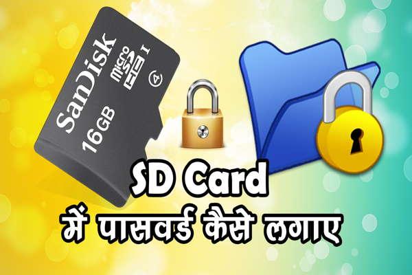 SD Card में Password कैसे लगाये मोबाइल से