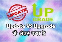 Update और Upgrade क्या होता है अंतर जानिए