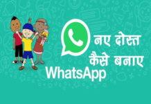 Whatsapp पर New Friend कैसे बनाये आसान तरीका