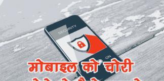 अपने मोबाइल को चोरी होने से कैसे बचाये