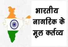 भारतीय नागरिक के मूल कर्त्तव्य