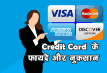 Credit Card के फायदे और नुकसान