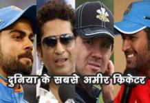 दुनिया के सबसे अमीर क्रिकेटर 2019