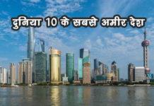 दुनिया के सबसे अमीर देश भारत भी शामिल Richest Countries In The World In Hindi