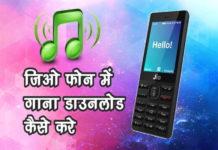 Jio Phone में Song & Video Download कैसे करे आसान तरीका