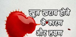 खून खराब होने के कारण और लक्षण