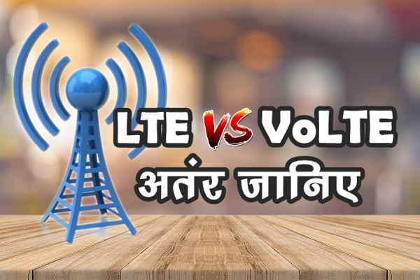 LTE और VoLTE में क्या अंतर है