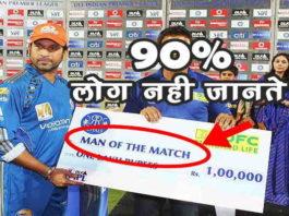 मैन ऑफ द मैच कौन तय करता है 90% क्रिकेट प्रेमी नहीं जानते