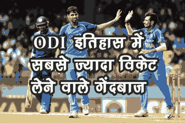 ODI क्रिकेट में सबसे ज्यादा विकेट लेने वाला टॉप 10 खिलाड़ी