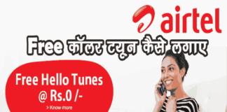 Airtel Sim में Caller Tune कैसे सेट करें FREE में