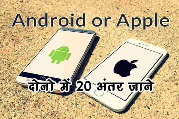 Android और iPhone में क्या अंतर है