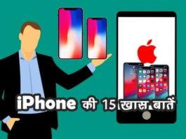 apple iphone ki khasiyat kya hai