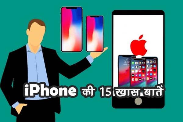 Apple iPhone की खासियत क्या है