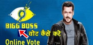 Bigg Boss 14 में Vote कैसे करें