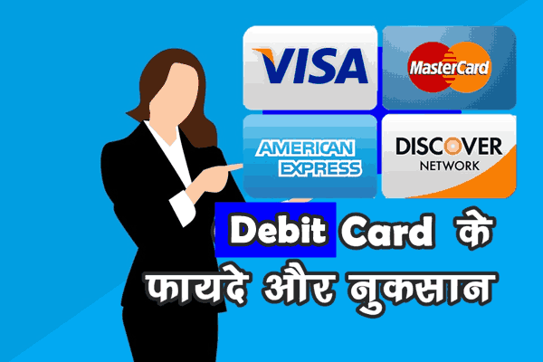 Debit Card के फायदे और नुकसान in Hindi