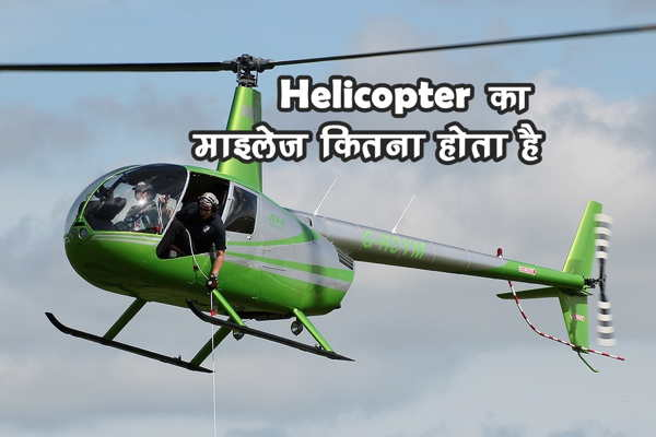 हेलीकॉप्टर का माइलेज कितना होता है यहां जाने