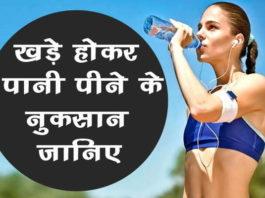 खड़े होकर पानी पीने के नुकसान जानिए