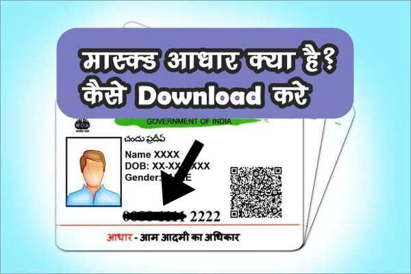 Masked Aadhaar क्या है कैसे डाउनलोड करे