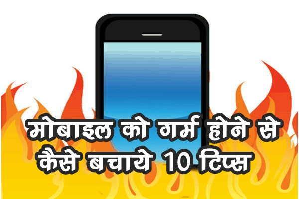 मोबाइल को गर्म होने से कैसे बचाए 10 उपाय