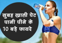 सुबह खाली पेट पानी पीने के फायदे जानिये