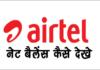 airtel sim का net balance कैसे चेक करे