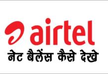 Airtel Sim का Net Balance कैसे चेक करें