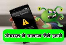 Android Mobile से Virus कैसे हटाये