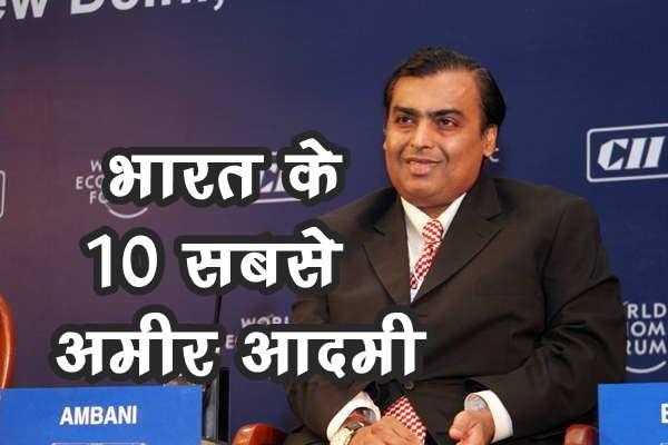 भारत के 10 सबसे अमीर आदमी