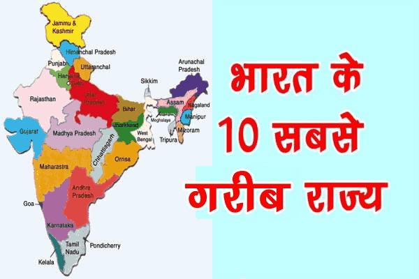भारत के 10 सबसे गरीब राज्य 2018