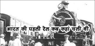 भारत में सबसे पहले ट्रेन कब और कहां चली थी