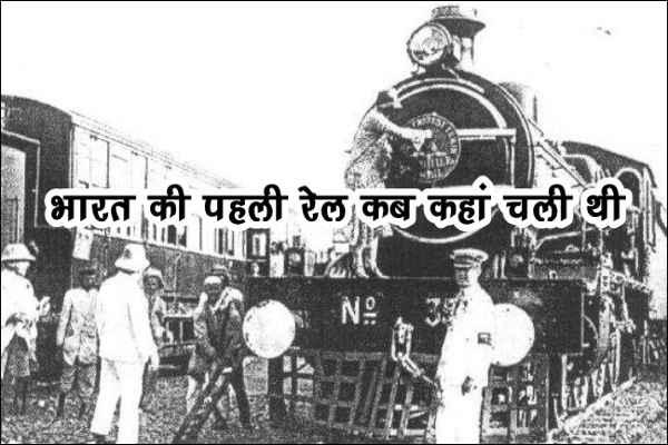 भारत में सबसे पहले ट्रेन कब और