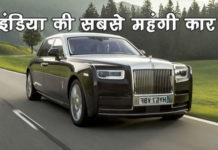 इंडिया की सबसे महंगी कार