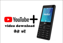 Jio Phone में Youtube Video Download कैसे करे