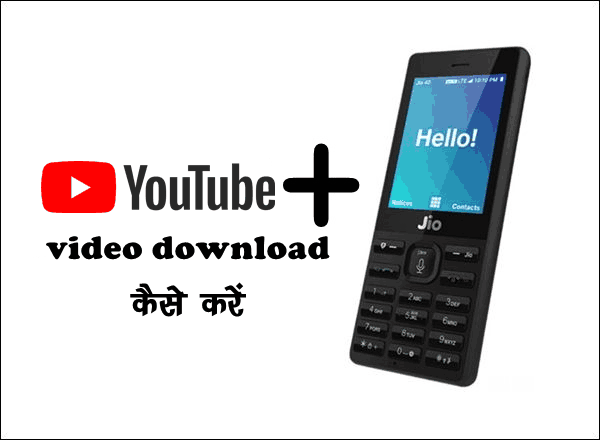 jio phone mein youtube ki video kaise download karenge