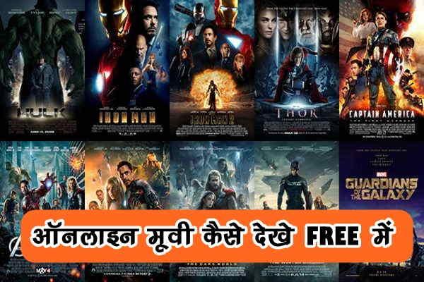 Online Movie कैसे देखे FREE में