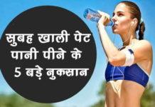 सुबह खाली पेट पानी पीने के 5 नुकसान