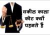 वकील काला कोट क्यों पहनते है