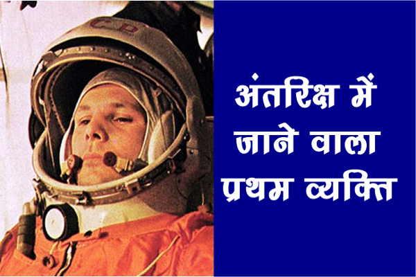 अंतरिक्ष में जाने वाला प्रथम व्यक्ति