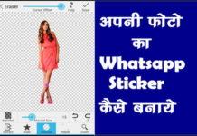 अपनी Photo का WhatsApp Sticker कैसे बनाये