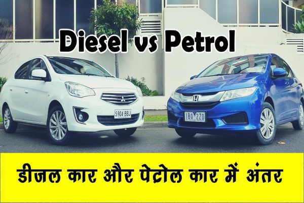 डीजल कार और पेट्रोल कार में कौन सी बेहतर है