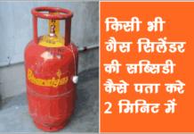 Gas Subsidy कैसे चेक करे मिल रही है या नहीं