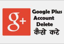 Google Plus Account Delete कैसे करे