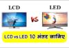 LCD और LED में क्या अंतर हैdifference between lcd and led in hindi