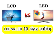 LCD और LED में क्या अंतर है difference between lcd and led in hindi