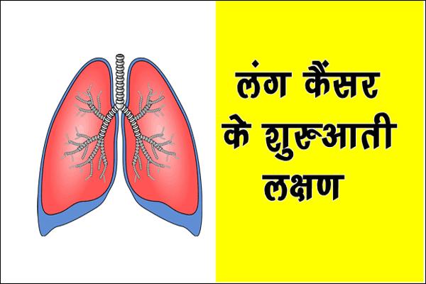 लंग कैंसर के शुरूआती लक्षण