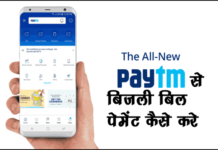 Paytm से Electricity Bill Payment कैसे करे