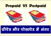 Prepaid और postpaid में क्या अंतर है
