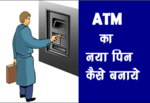 SBI ATM कार्ड का PIN कैसे बनाये